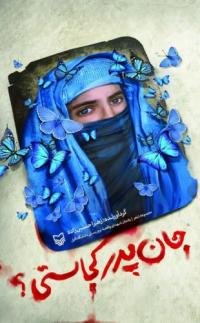جان پدر کجاستی؟: مجموعه شعر یادمان شهدای واقعه تروریستی دانشگاه کابل