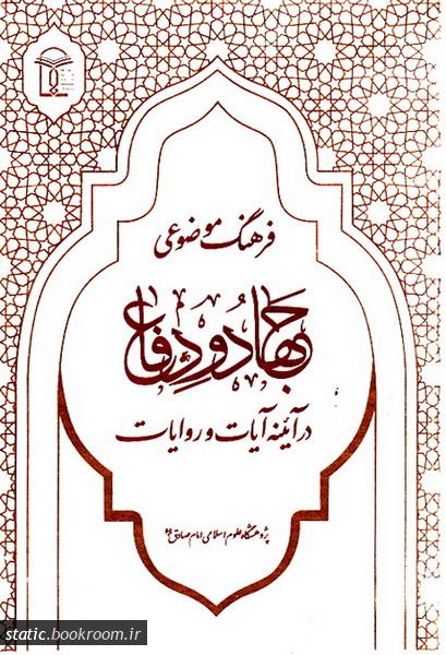 فرهنگ موضوعی جهاد و دفاع در آیینه آیات و روایات (دوره پنج جلدی)