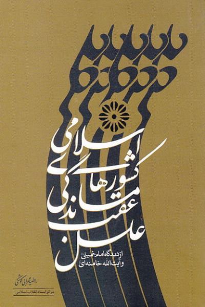 علل عقب ماندگی در کشورهای اسلامی از دیدگاه امام خمینی (ره) و آیت الله خامنه ای