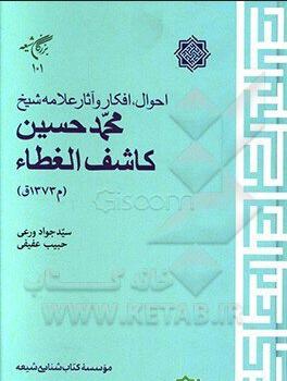 احوال، افکار و آثار علامه شیخ محمد حسین کاشف الغطاء (م 1373 ق)