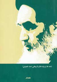 نامه ها و پیام های تاریخی امام خمینی (ره)