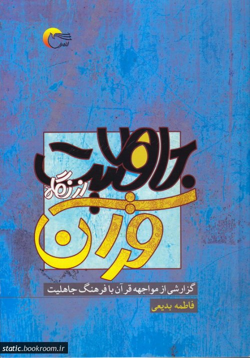 جاهلیت از نگاه قرآن؛ گزارشی از مواجهه قرآن با فرهنگ جاهلیت