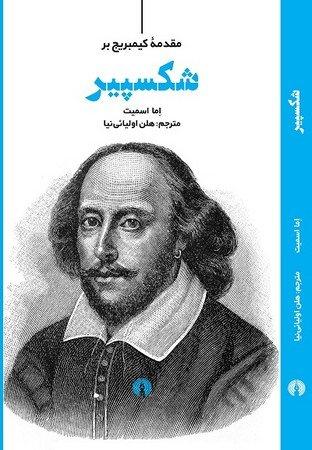 مقدمه کیمبریج بر شکسپیر