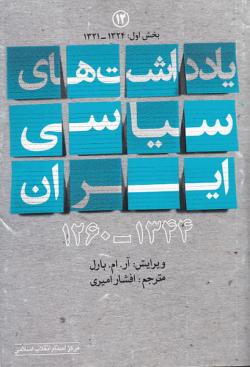 یادداشت های سیاسی ایران (1344 - 1260) - جلد دوازدهم (1324 - 1321): بخش اول