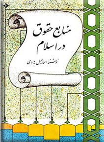 منابع حقوق در اسلام