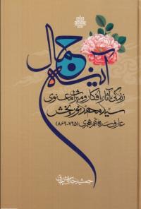 آینه جمال: زندگی، آثار، افکار و میراث معنوی سید محمد نوربخش عارف سده نهم هجری (795-869)