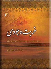 غربت وجودی: سیری در غربت وجودی در اندیشه جلال الدین مولوی