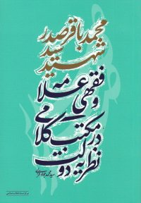 نظریه دولت در مکتب کلامی و فقهی علامه شهید سید محمدباقر صدر