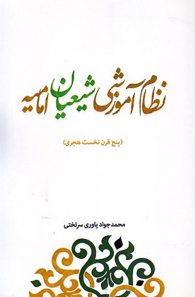 نظام آموزشی شیعیان امامیه (پنج قرن نخست هجری)
