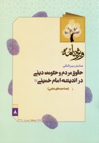ویژه نامه همایش بین المللی حقوق مردم و حکومت دینی در اندیشه امام خمینی (س) (مصاحبه های علمی)