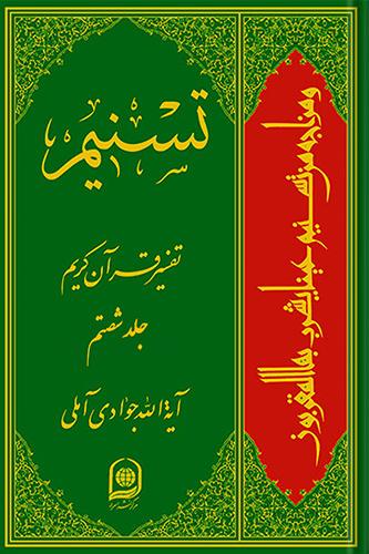 تسنیم: تفسیر قرآن کریم - جلد شصتم
