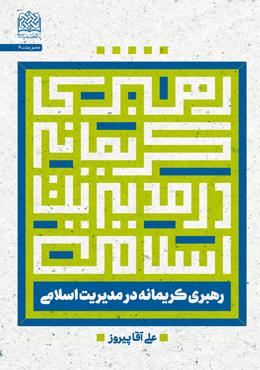 رهبری کریمانه در مدیریت اسلامی