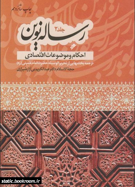 رساله نوین - جلد دوم: احکام و موضوعات اقتصادی