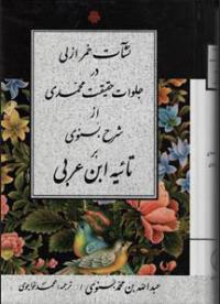 نشات خمر ازلی در جلوات حقیقت محمدی از شرح بسنوی بر تائیه ابن عربی