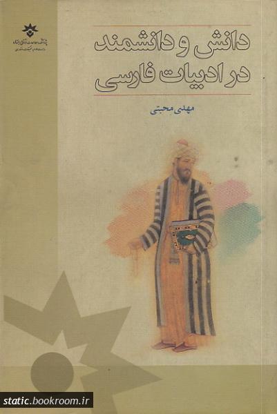 دانش و دانشمند در ادبیات فارسی