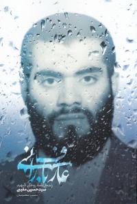 عارف بارانی: زندگینامه روحانی شهید سید حسین مقیمی
