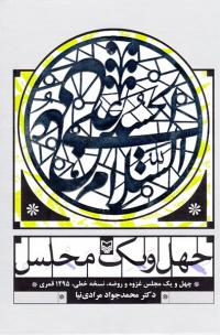 چهل و یک مجلس (چهل و یک مجلس غزوه و روضه نسخه خطی، 1295 قمری)