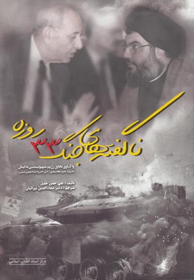 ناگفته های جنگ 33 روزه: واکاوی تجاوز رژیم صهیونیستی به لبنان