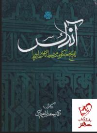 آندلس: تاریخ حکومت مسلمانان در اروپا