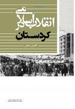 انقلاب اسلامی در کردستان