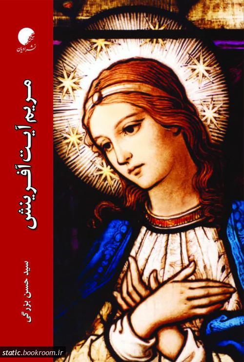 مریم، آیت آفرینش