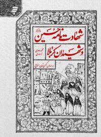 شهادت نامه حسین (ع) و شهیدان کربلا