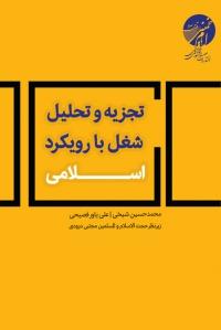 تجزیه و تحلیل شغل با رویکرد اسلامی