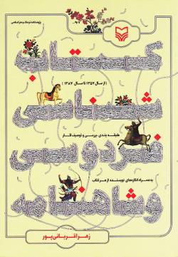 کتاب شناسی فردوسی و شاهنامه (از سال 1357 تا 1387) طبقه بندی، بررسی و توصیف آثار به همراه انگاره های نویسنده از هر کتاب