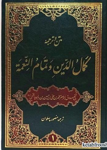 متن و ترجمه کمال الدین و تمام النعمه (دوره دو جلدی)
