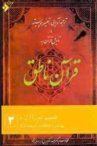 ترجمه آوایی، تفسیر پیوسته و تاویل قرآن به قرآن ناطق 3