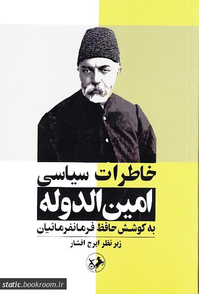 خاطرات سیاسی میرزا علی خان امین الدوله