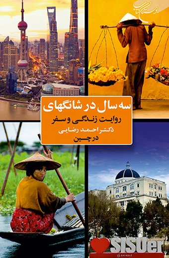 سه سال در شانگهای: روایت زندگی و سفر دکتر احمد رضایی در چین