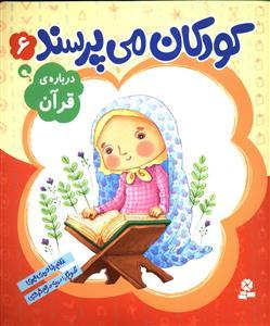 کودکان می پرسند 6: درباره ی قرآن