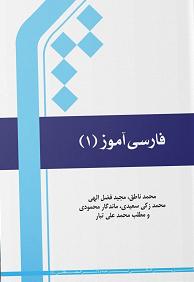 فارسی آموز (1)