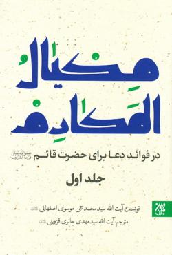 مکیال المکارم در فوائد دعا برای حضرت قائم علیه السلام (دوره دو جلدی)
