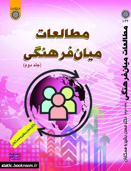 مطالعات میان فرهنگی - جلد دوم