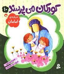 کودکان می پرسند 10: درباره ی امامان