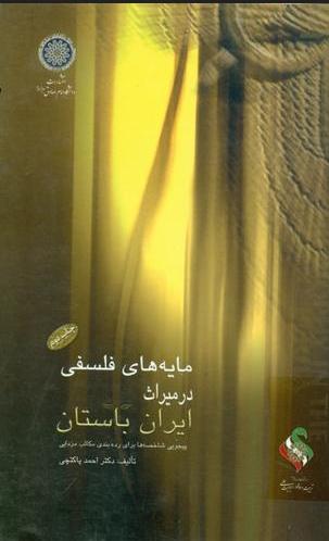 مایه های فلسفی در میراث ایران باستان