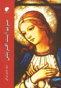 مریم آیت آفرینش