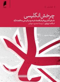 چرخش انگلیسی: داستان گذار بریتانیا از اقتصاد شبه سوسیالیستی به اقتصاد آزاد