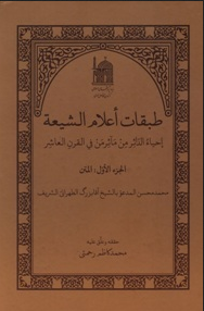 طبقات اعلام الشیعه: احیاء الداثر من مآثر من فی القرن العاشر - الجزء الاول: المتن