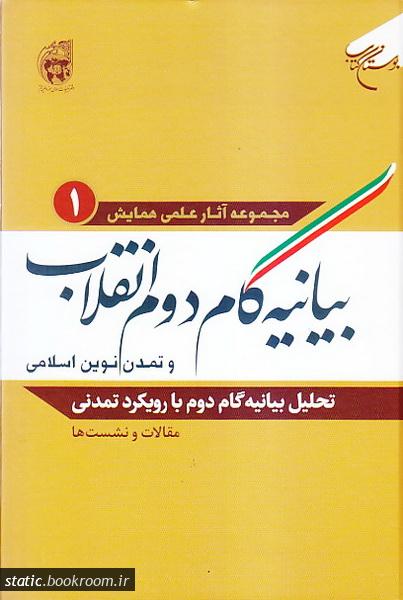مجموعه آثار علمی همایش بیانیه گام دوم انقلاب و تمدن نوین اسلامی (دوره شش جلدی)