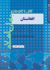 آشنایی با کشورهای جهان اسلام؛ افغانستان