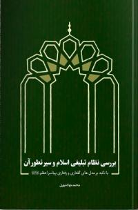 بررسی نظام تبلیغی اسلام و سیر تطور آن