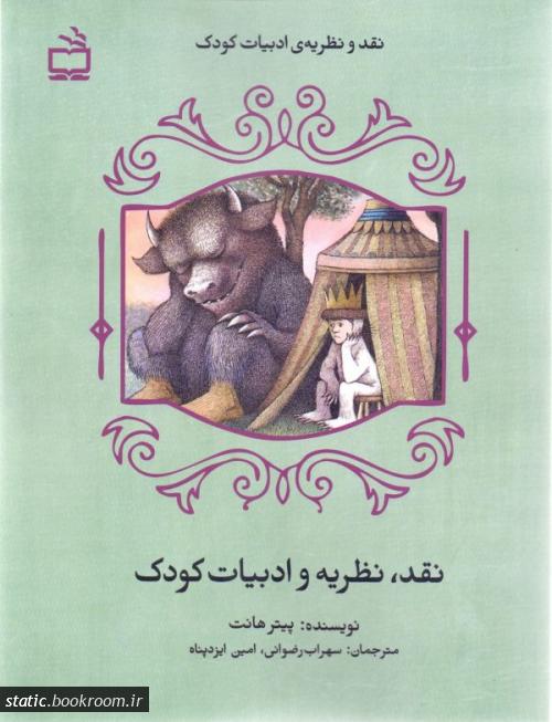نقد، نظریه و ادبیات کودک