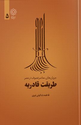 جریان های معاصر تصوف در مصر 5: طریقت قادریه