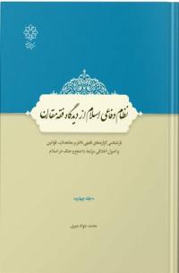 نظام دفاعی اسلام از دیدگاه فقه مقارن 4: بازشناسی گزاره های فقهی ناظر بر معاهدات، قوانین و اصول اخلاقی مرتبط با صلح و جنگ