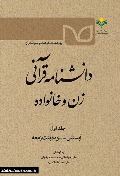 دانشنامه قرآنی زن و خانواده - جلد اول: آبستنی - سوده بنت زمعه
