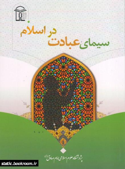 سیمای عبادت در اسلام