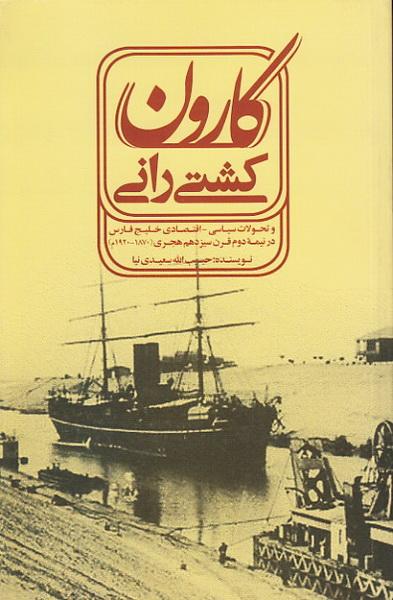 کشتی رانی کارون و تحولات سیاسی - اقتصادی خلیج فارس در نیمه دوم قرن سیزدهم هجری (1870-1920م)